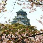 エンジョイエコカードでお得!お花見だけじゃないダイエットもできる大阪一日ツアー!