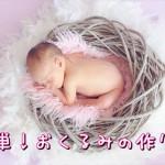 赤ちゃんのための手作りおくるみの作り方♡裁縫初心者でも簡単!