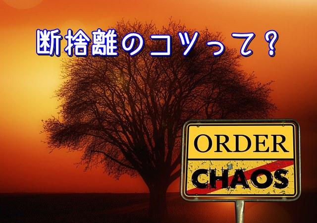 chaos-485501_640