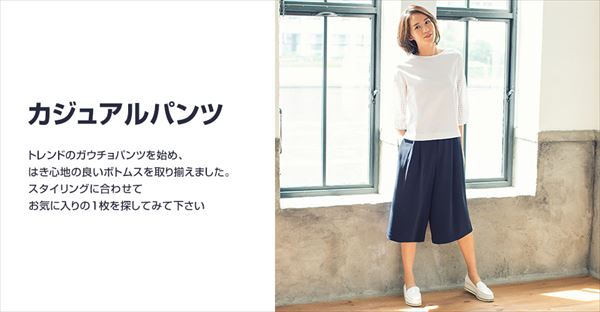 http://www.uniqlo.com/jp/stylingbook/pc/style/6522