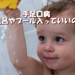 手足口病はお風呂で感染!兄弟にうつさないためのお風呂の注意点は?