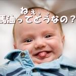 アイキャッチ_R