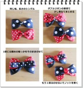出典http://ameblo.jp/ribbonhowto/entry-11284910246.html