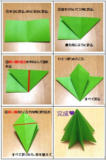 簡単 折り紙 クリスマスツリー折り紙簡単 : kakei-smile.com