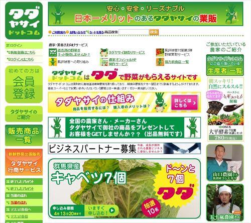 tada-yasai.com-min_R