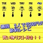 2人で2500円の一週間節約レシピ公開!無駄なし買い物リスト付き