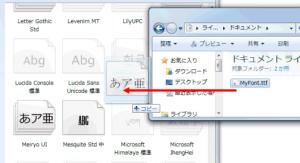 https://opentype.jp/fontinst7.htm