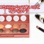eye-shadow-754043_640_R