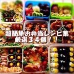 超簡単お弁当レシピ集34選!安くてかわいいキャラ弁も♡