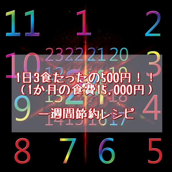advent-calendar-202709_1280_R