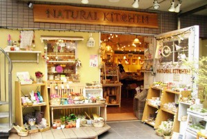 http://kichijoji-nakamichi.com/shop/goods/goods/natural_kitchen.html