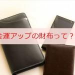 金運アップの財布を持ちたい!時期・色・形・素材…選び方は?