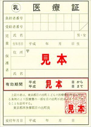 出典https://www.town.hinode.tokyo.jp/0000000115.html